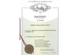 Патент и Свидетельство на Товарный знак